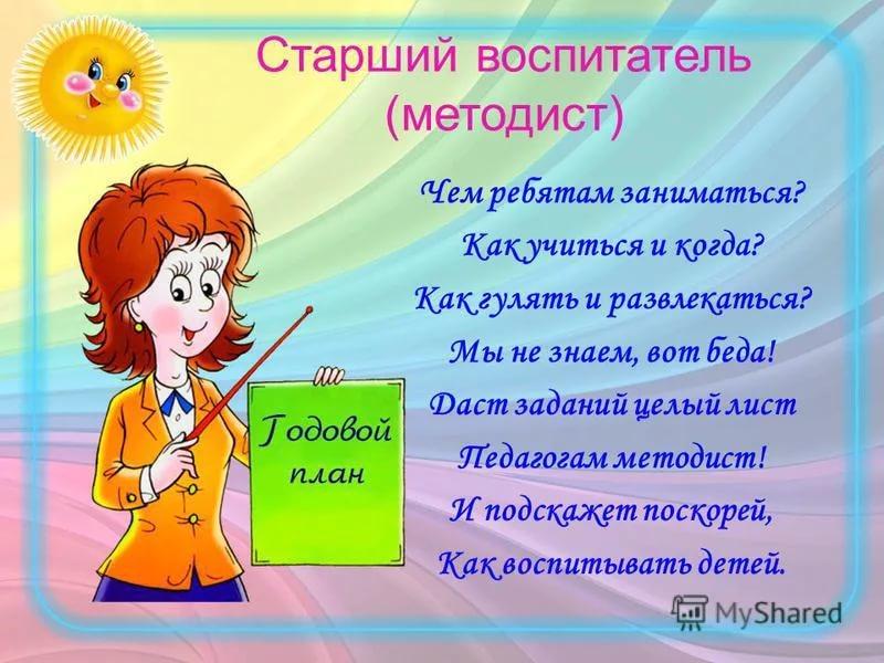 Методисту детского сада поздравления с днем рождения